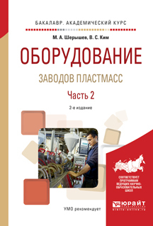 Михаил Анатольевич Шерышев бесплатно