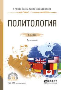 Исаев, Борис Акимович  - Политология 7-е изд., испр. и доп. Учебное пособие для СПО
