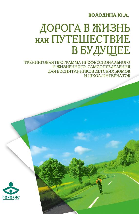 Юлия Володина - Дорога в жизнь, или Путешествие в будущее…