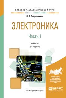 захватывающий сюжет в книге Леонид Захарович Бобровников