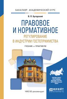 Правовое и нормативное регулирование в индустрии гостеприимства. Учебник и практикум для академического бакалавриата развивается взволнованно и трагически