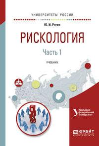 Рягин, Юрий Игнатьевич  - Рискология в 2 ч. Часть 1. Учебник для вузов
