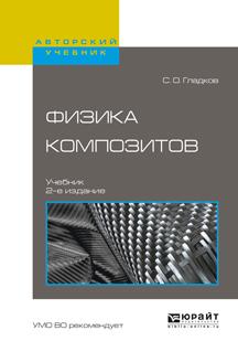 Физика композитов 2-е изд., испр. и доп. Учебник для вузов
