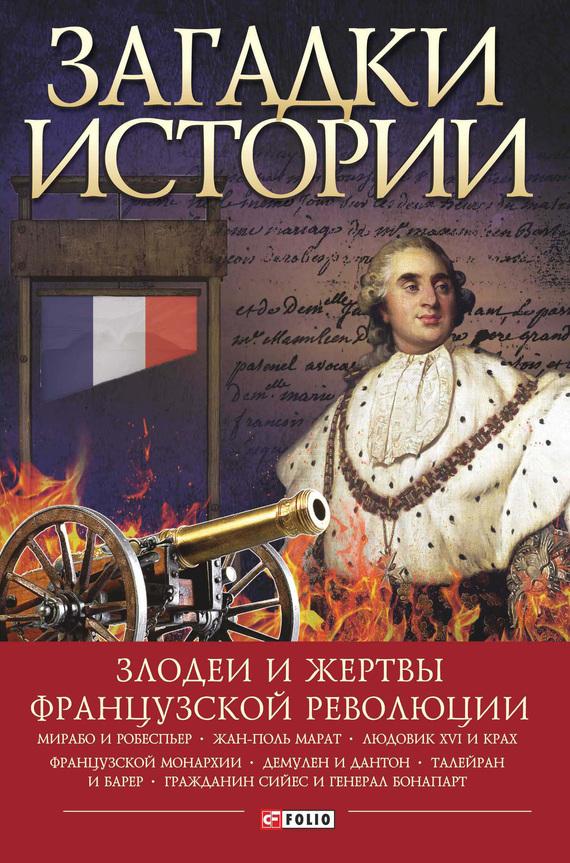 Алексей Толпыго - Загадки истории. Злодеи и жертвы Французской революции