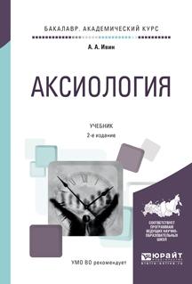 Скачать Аксиология 2-е изд., испр. и доп. Учебник для академического бакалавриата быстро