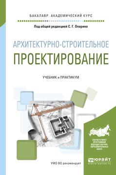 Александр Анатольевич Леонтьев Архитектурно-строительное проектирование. Учебник и практикум для академического бакалавриата