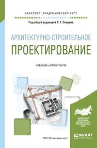 Леонтьев, Александр Анатольевич  - Архитектурно-строительное проектирование. Учебник и практикум для академического бакалавриата