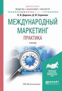 Скрипнюк, Джамиля Фатыховна  - Международный маркетинг. Практика. Учебник для бакалавриата и магистратуры