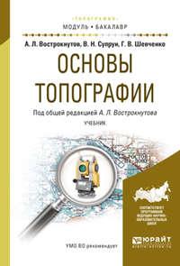 Супрун, Виктор Николаевич  - Основы топографии. Учебник для академического бакалавриата
