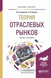 Заздравных, Алексей Витальевич  - Теория отраслевых рынков. Учебник и практикум для бакалавриата и магистратуры