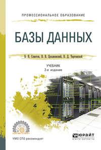 Цехановский, Владислав Владимирович  - Базы данных 2-е изд. Учебник для СПО