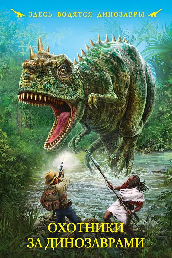 Иван Ефремов, Владимир Обручев - Охотники за динозаврами (сборник)