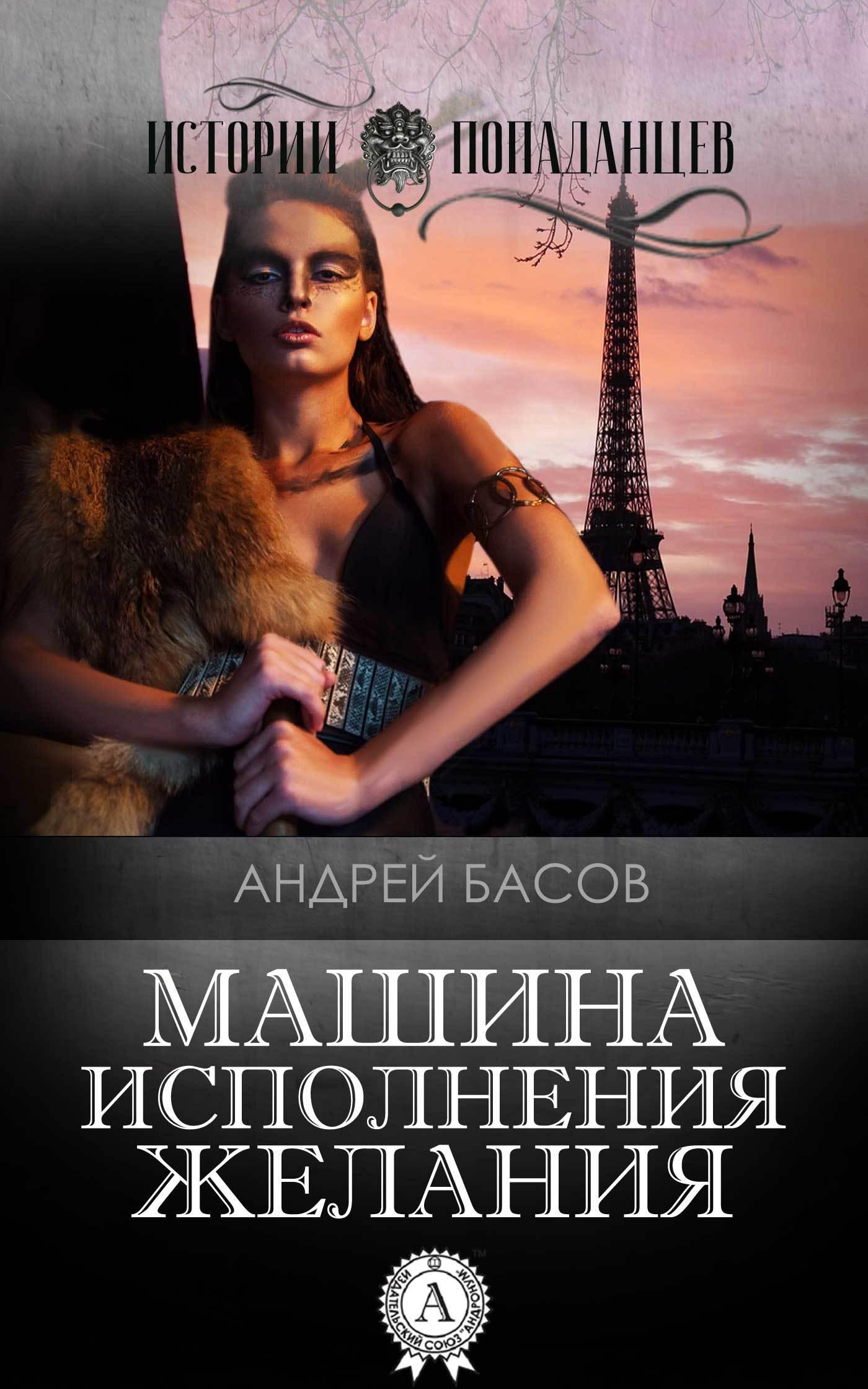 Андрей Басов - Машина исполнения желания
