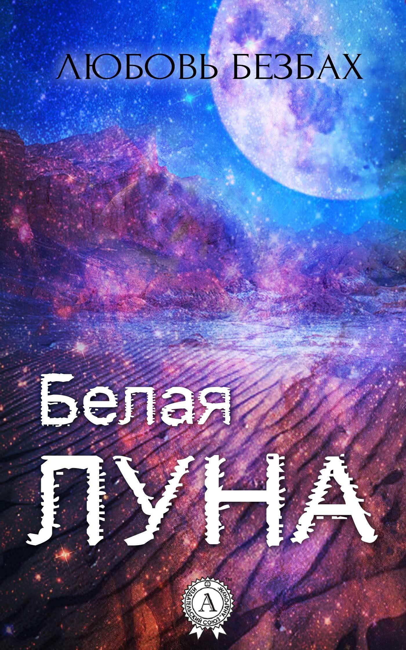 Любовь Безбах Белая луна на какую луна лучше сотовый в январе 2014