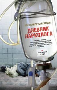 Крыласов, Александр  - Дневник нарколога