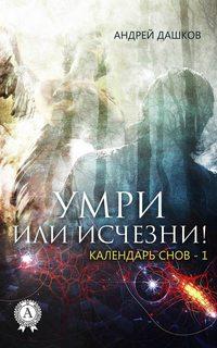 Дашков, Андрей - Умри или исчезни!