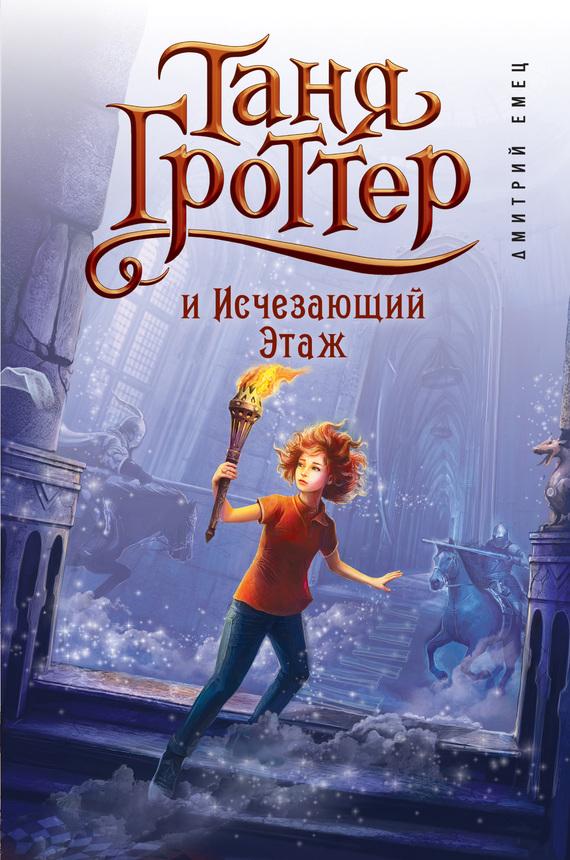 Скачать книгу детское фэнтези