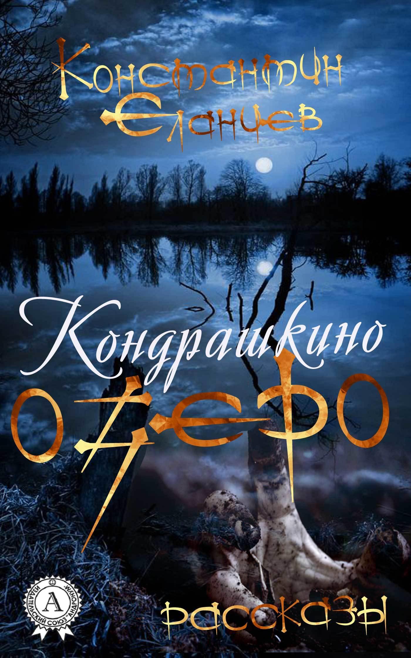 Константин Еланцев - Кондрашкино озеро