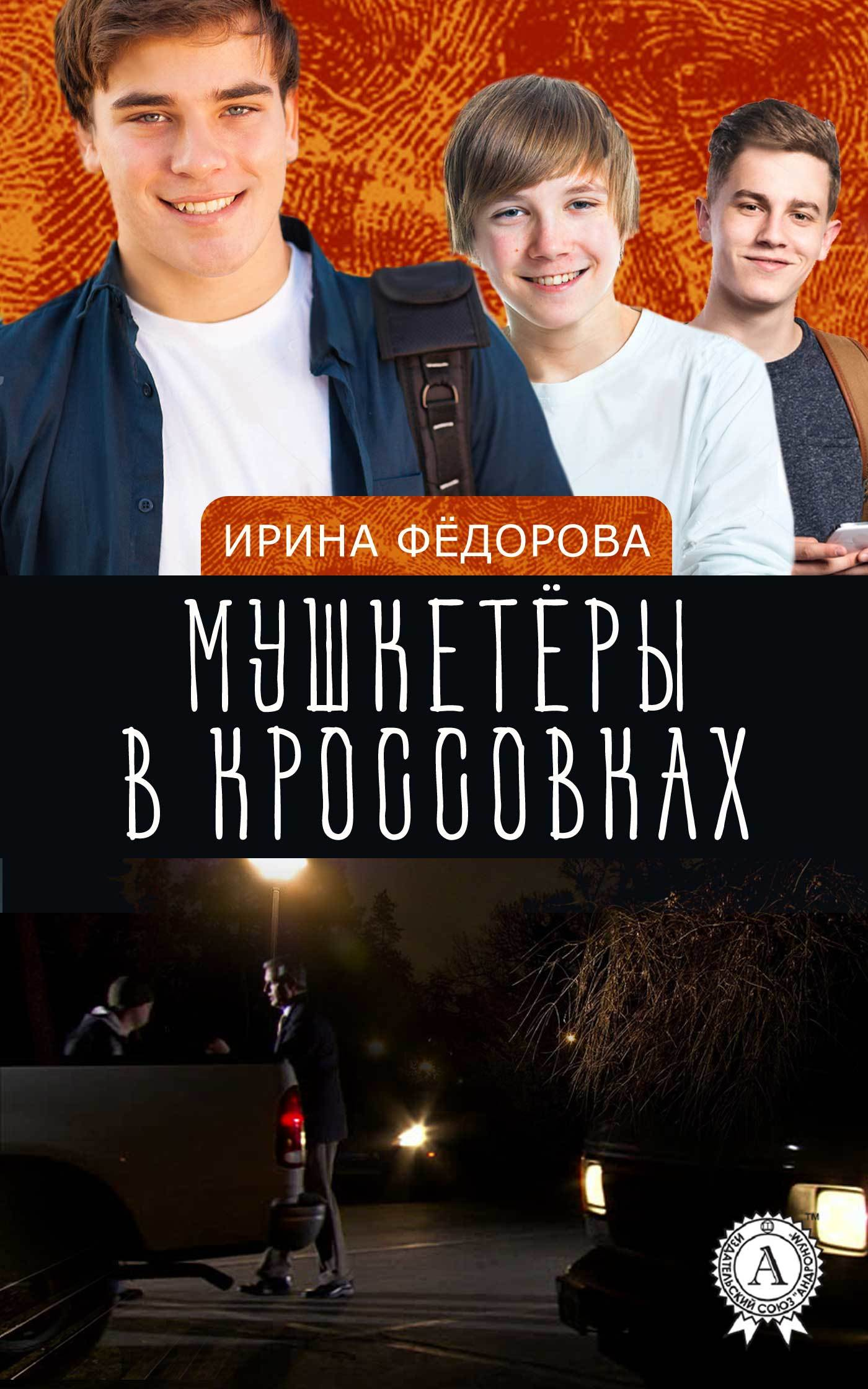Ирина Фёдорова бесплатно