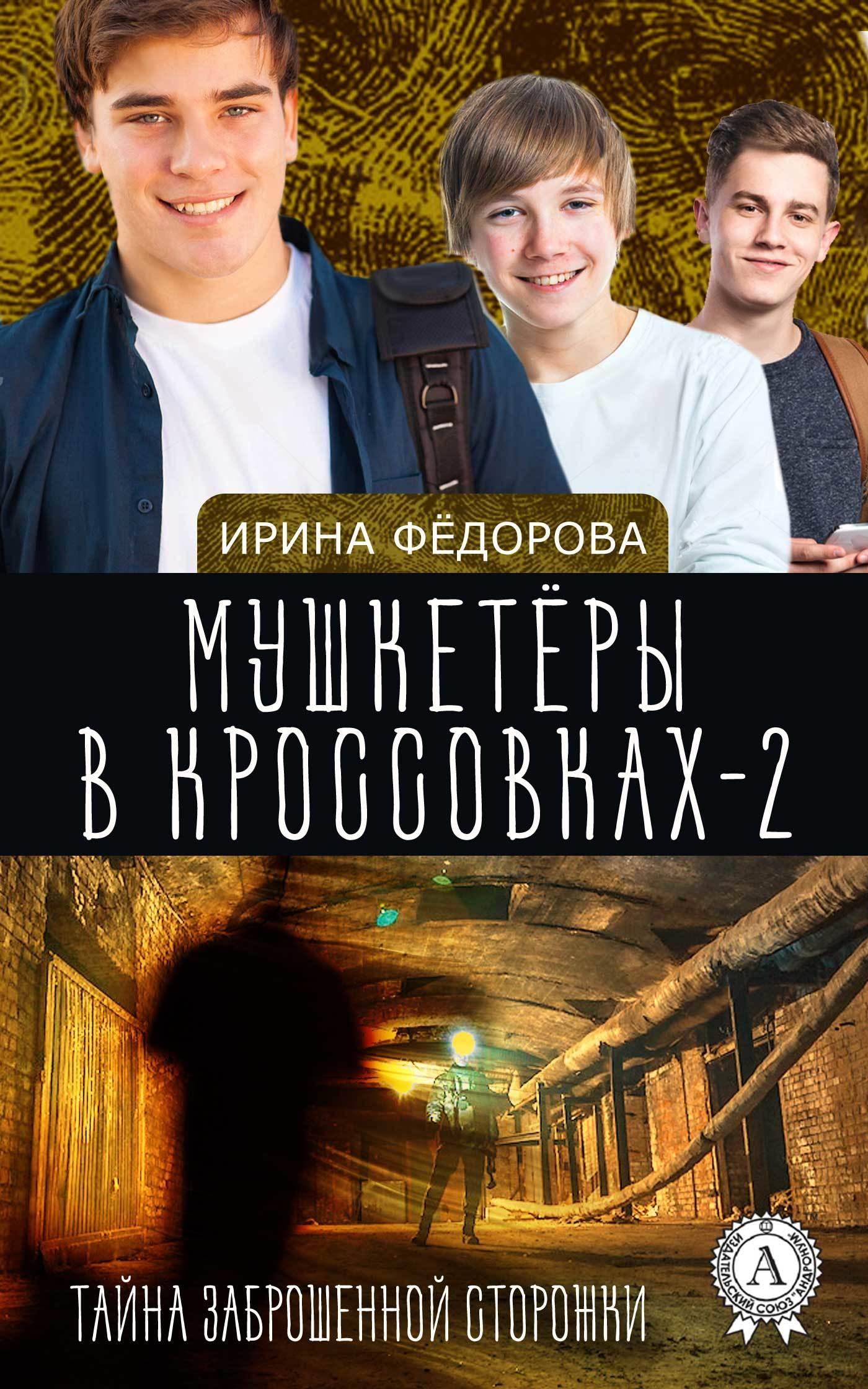 Ирина Фёдорова Тайна заброшенной сторожки ли х пойди поставь сторожа