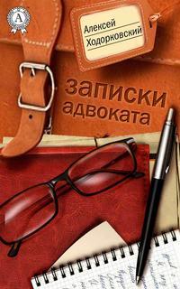 - Записки адвоката