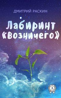 Раскин, Дмитрий  - Лабиринт «Возничего»