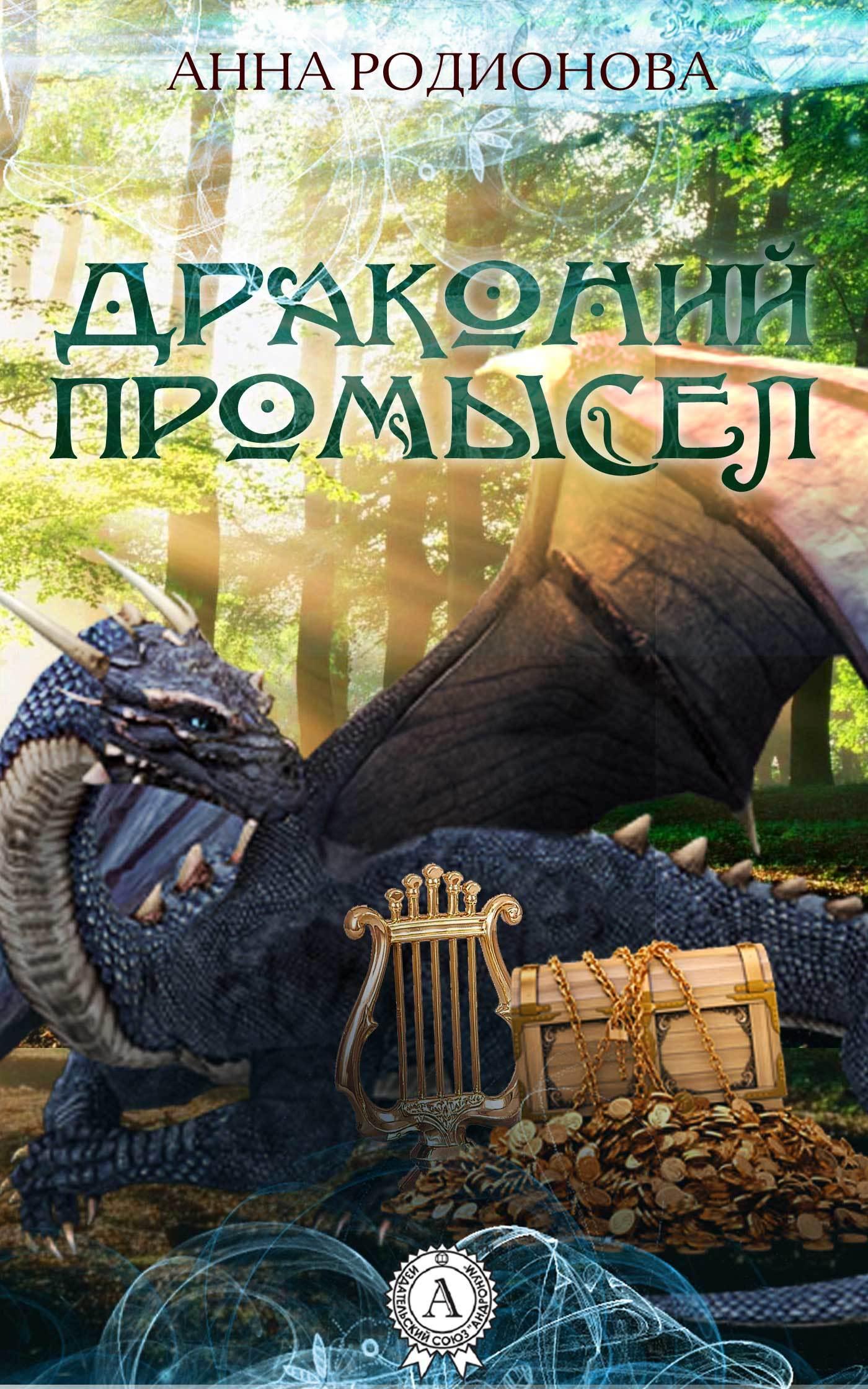 Анна Родионова Драконий промысел подобный дракону