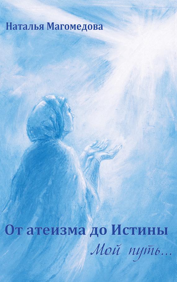 напряженная интрига в книге Наталья Магомедова