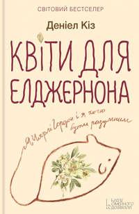 Кіз, Деніел  - Квіти для Елджернона