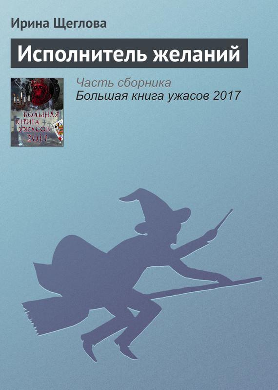 Ирина Щеглова - Исполнитель желаний