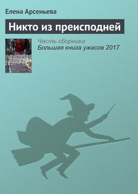Арсеньева, Елена  - Никто из преисподней