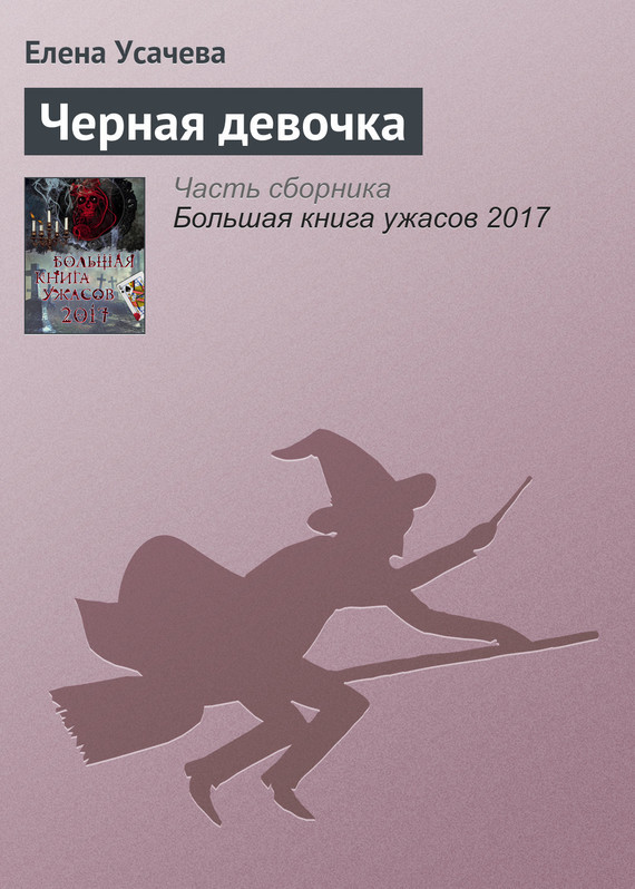 Елена Усачева - Черная девочка