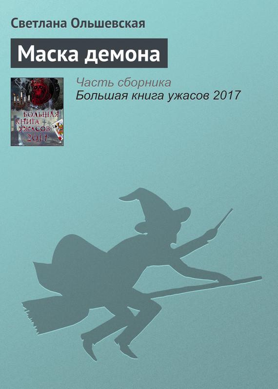 Светлана Ольшевская Маска демона где ночью алкоголь дешево