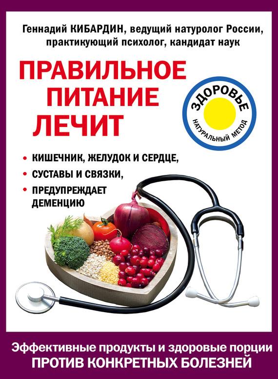 Геннадий Кибардин Правильное питание лечит еда которая лечит печень