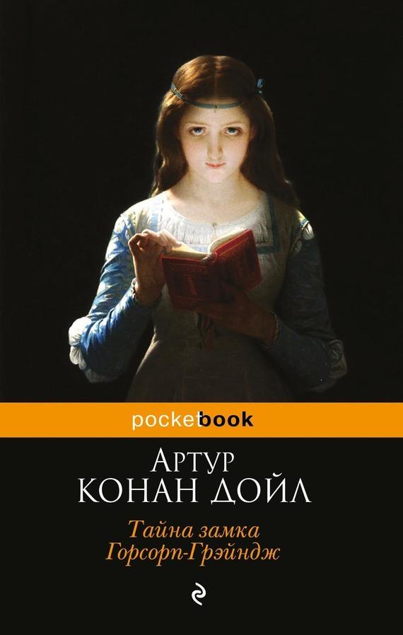 Артур Конан Дойл Тайна замка Горсорп-Грэйндж (сборник)