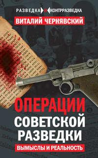 Чернявский, Виталий  - Операции советской разведки. Вымыслы и реальность