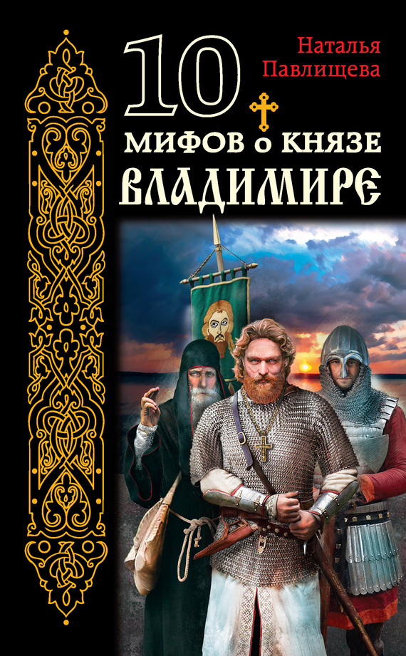 Наталья Павлищева 10 мифов о князе Владимире
