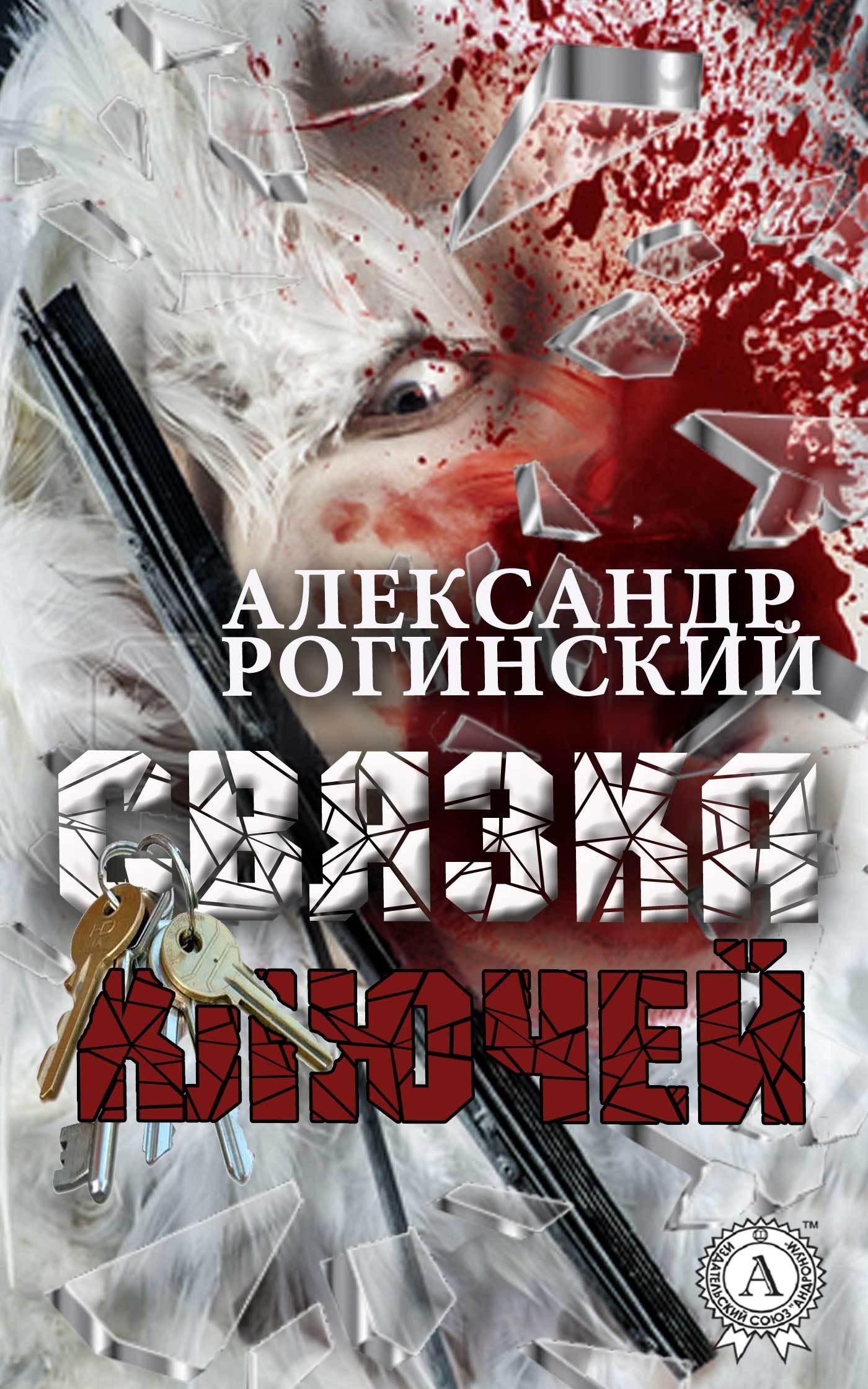 Александр Рогинский Связка ключей