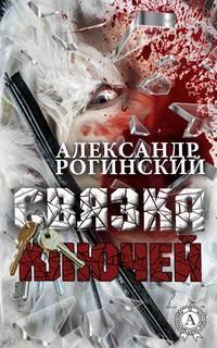 Рогинский, Александр  - Связка ключей