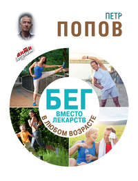 Попов, П. А.  - Бег вместо лекарств в любом возрасте