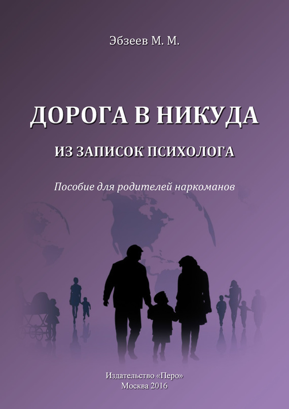 М. Эбзеев - Дорога в никуда. Из записок психолога. Пособие для родителей наркоманов