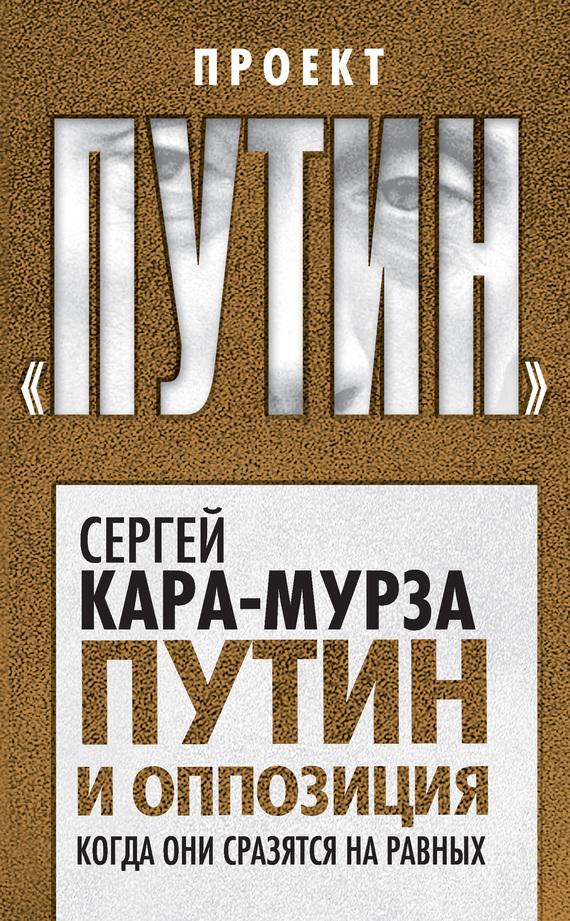 Сергей Кара-Мурза Путин и оппозиция. Когда они сразятся на равных кара мурза с г и др оранжевая мина