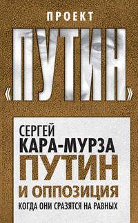 - Путин и оппозиция. Когда они сразятся на равных