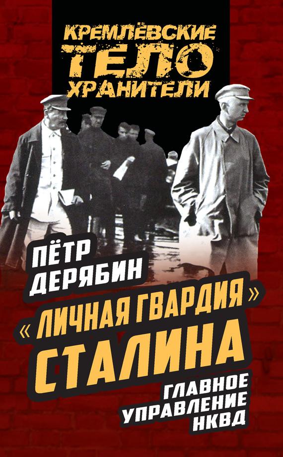 Петр Дерябин «Личная гвардия» Сталина. Главное управление НКВД плакаты сталина в москве