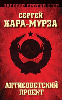 - Антисоветский проект