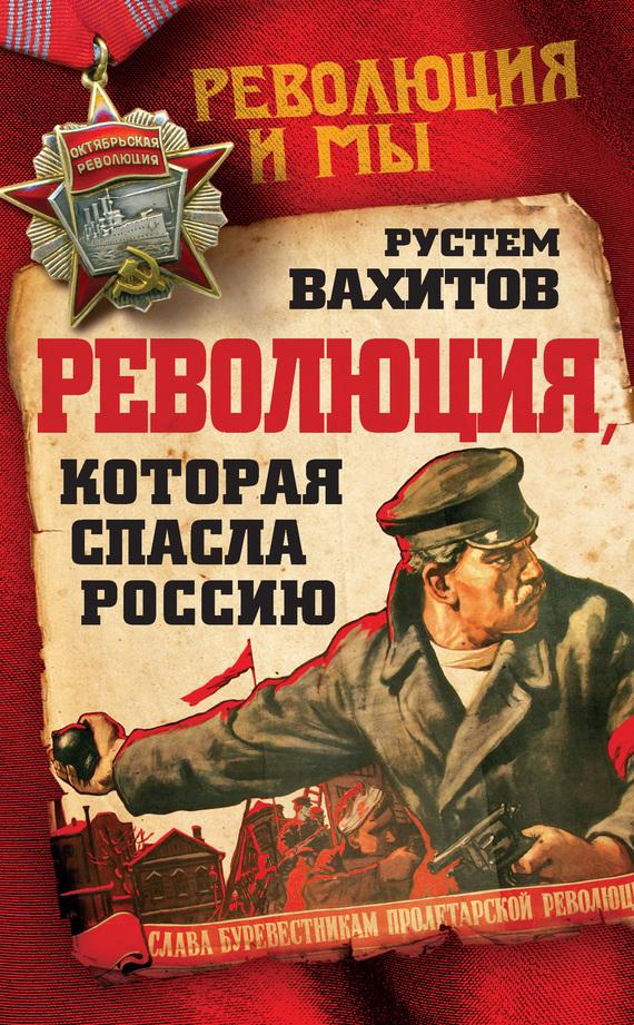 Рустем Вахитов Революция, которая спасла Россию рустем галиуллин одиночество