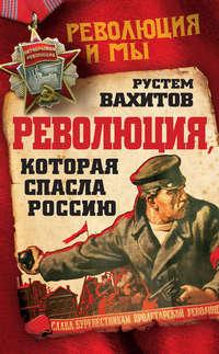 Вахитов, Рустем  - Революция, которая спасла Россию