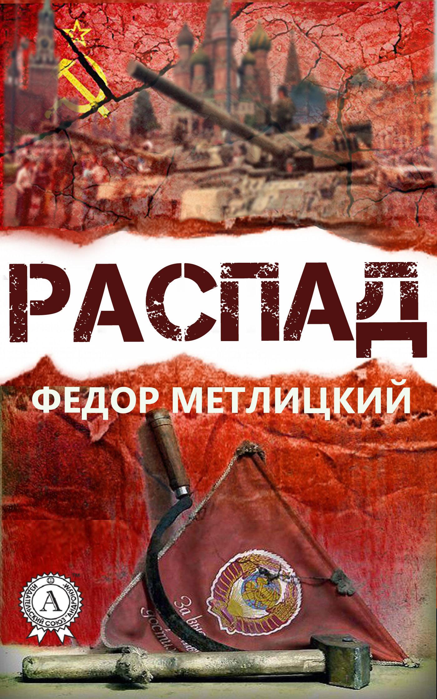 Федор Метлицкий бесплатно