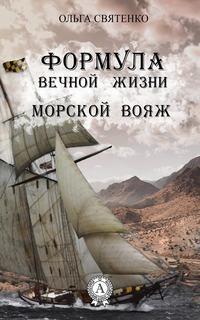 Святенко, Ольга  - Формула вечной жизни. Морской вояж