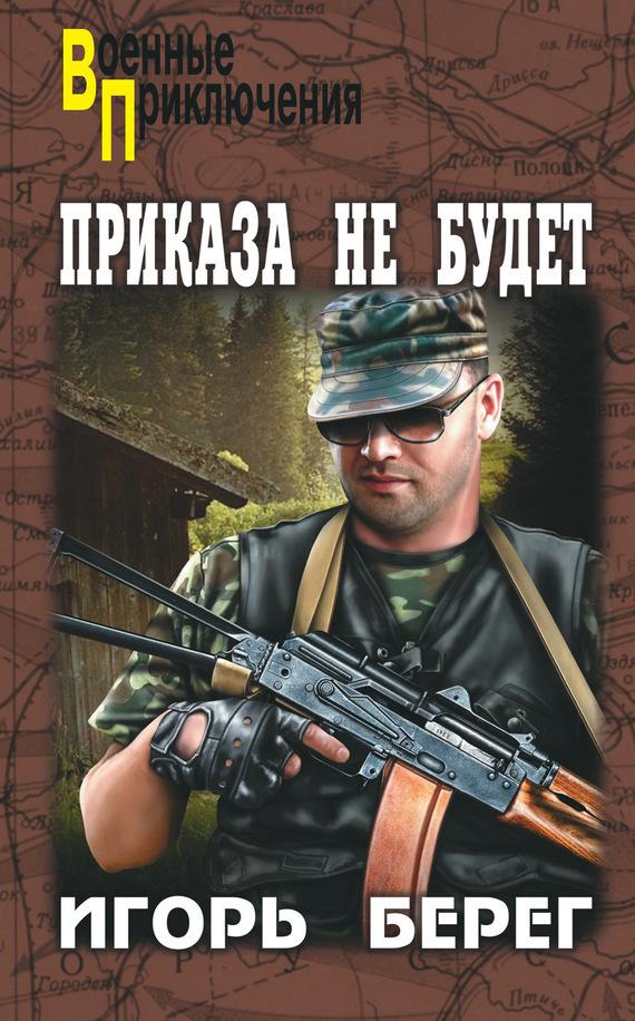 Игорь Берег Приказа не будет  лариса миронова круговерть